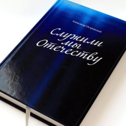 Книга «Служили мы Отечеству»