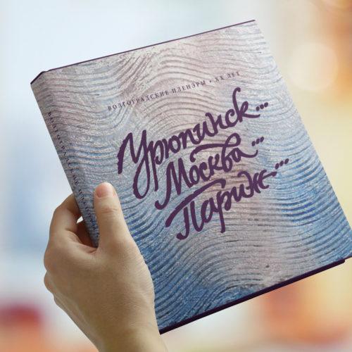 Каталог «Волгоградские пленэры-ХХ лет. Урюпинск…Москва…Париж…»