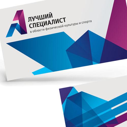 Фирменный стиль Всероссийского конкурса на звание лучшего специалиста в области физической культуры