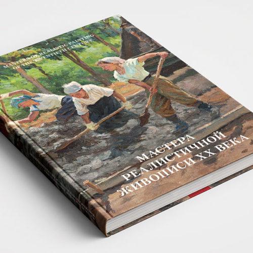 Альбом художников «Мастера реалистической живописи ХХ века»