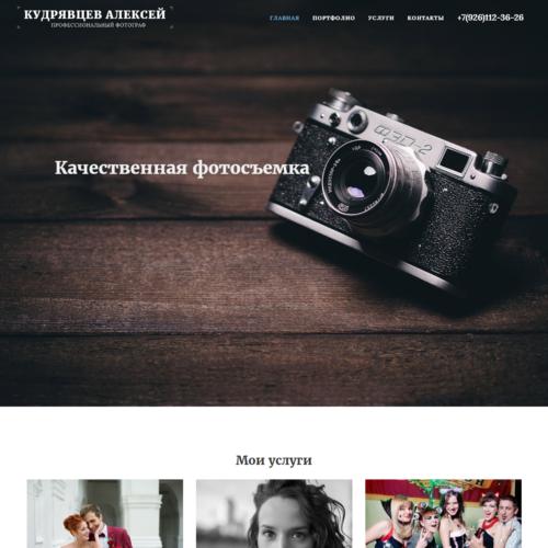 Фотограф Алексей Кудрявцев