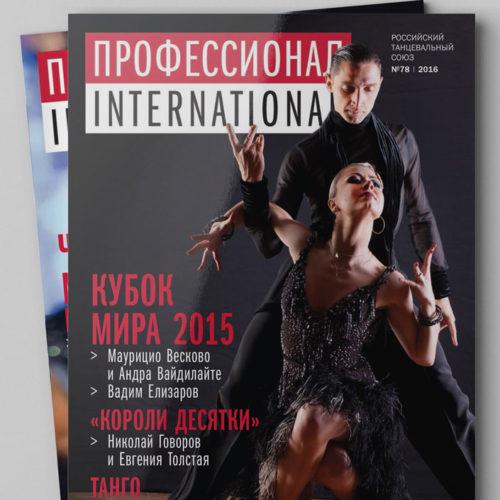 Журнал «Профессионал. International»