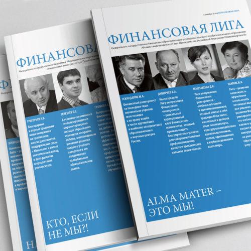 Журнал «Финансовая лига»