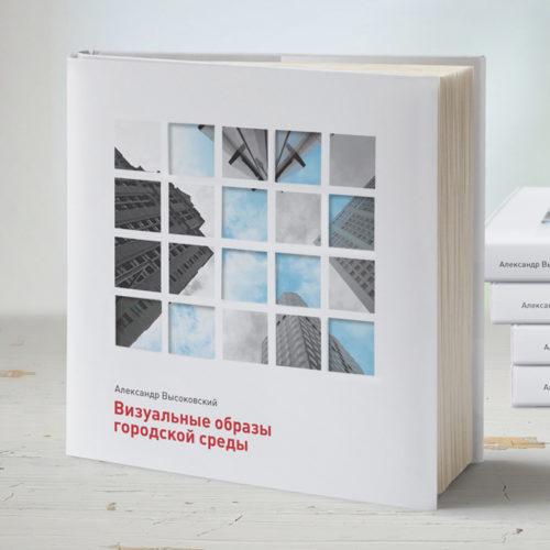 Книга «Визуальные образы городской среды»