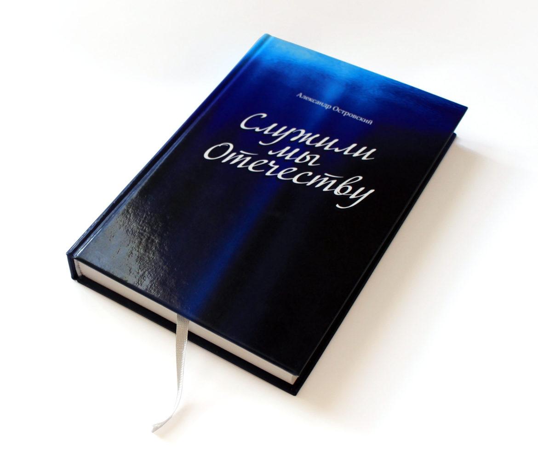 Book Sluzili_01