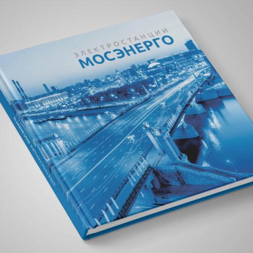 Книга «Электростанции Мосэнерго»