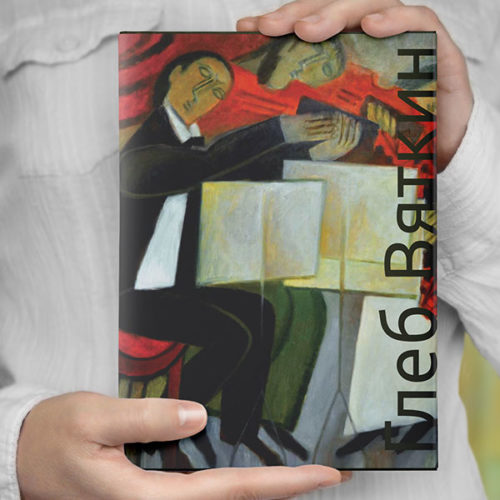 Альбом «Звук в партитуре цвета»