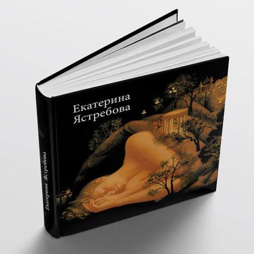 Альбом художницы Екатерины Ястребовой