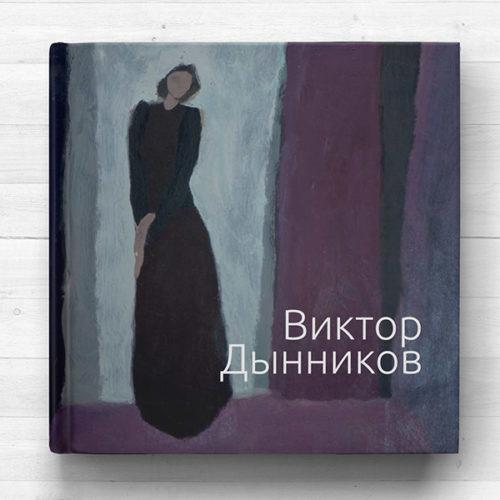 Альбом художника Виктора Дынникова