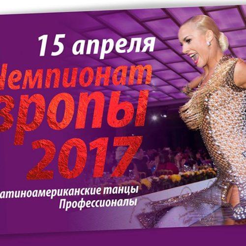 Чемпионат Европы 2017 года по латиноамериканским танцам