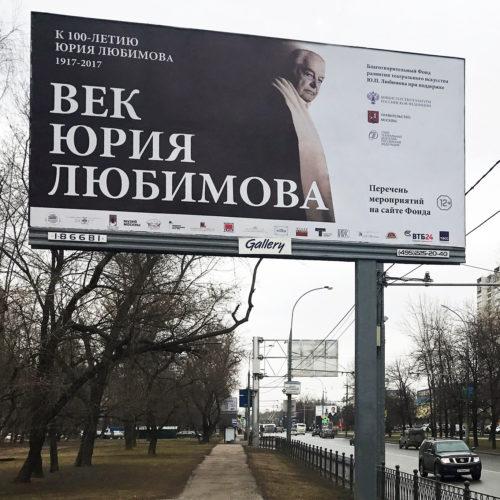 Век Юрия Любимова. К 100-летию знаменитого режиссера