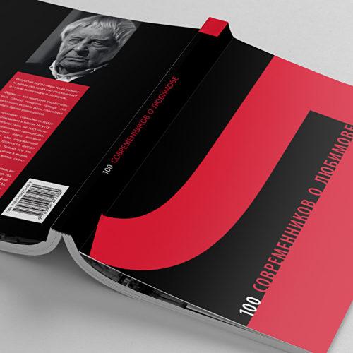 Книга «100 современников о Любимове»