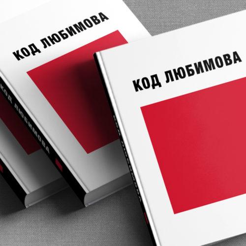 Книга «Код Любимова»