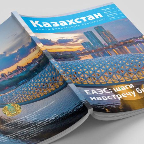 Международная практическая конференция «Казахстан: центр финансового притяжения»