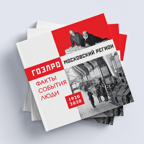 Книга «ГОЭЛРО. 1920-2020. ФАКТЫ. СОБЫТИЯ. ЛЮДИ»