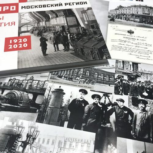 100 лет ГОЭЛРО. 1920-2020
