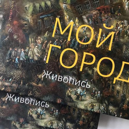 Художник Сергей Волков. Мой город
