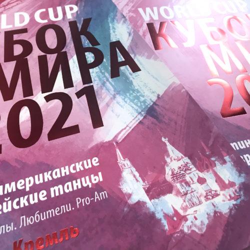 Кубок мира в Кремле