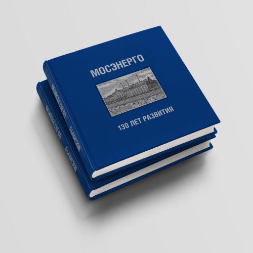 Книга «Мосэнерго 130 лет развития»